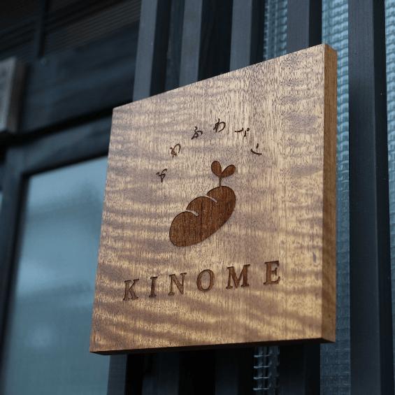 ふわふわパン KINOME看板イメージ